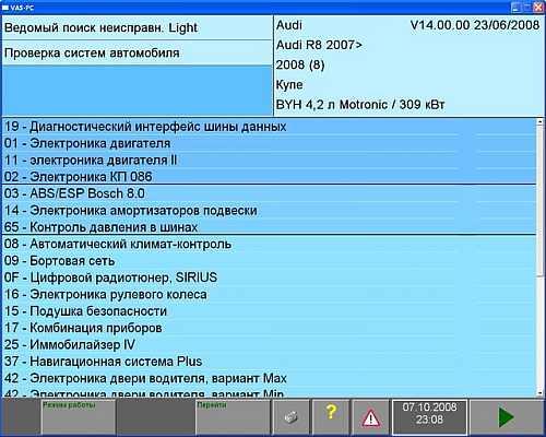 Gfslight V.19 Rus скачать